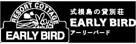 式根島の貸し別荘 EARLY BIRD アーリーバード