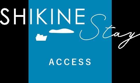 SHIKINE Stay_アクセス